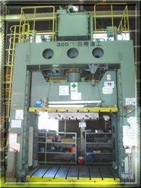 油圧300t 川崎油工 OPO-300.jpg